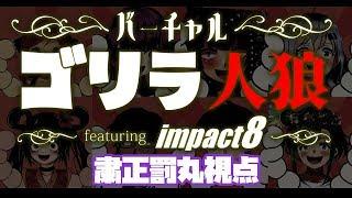 【全員ゴリラ】バーチャルゴリラ人狼 featuring impact8/粛正罰丸