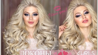 Локоны 5D на плойку. Big Curls. Wedding Hairstyle