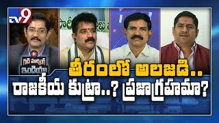 AP politics heated up with Chandrababu tour to Visakha || Good Morning India - TV9