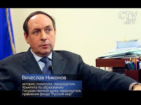 Вячеслав Никонов,  политолог, внук Вячеслава Молотова, в программе «Простые вопросы»