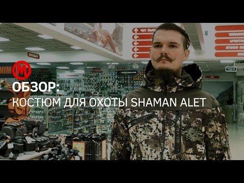 Обзор охотничьего костюма Shaman Alet