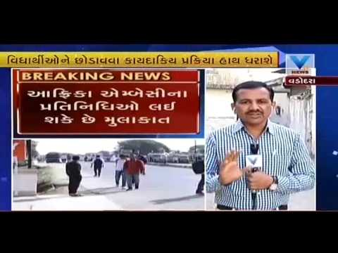 African & Afghan Ambassy's member reached to Parul Uni. for bail of Foreign students | Vtv Gujarati