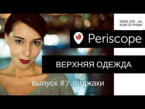 H S FUR MRNS COLLECTIONиз YouTube · С высокой четкостью · Длительность: 12 мин15 с  · Просмотры: более 1.000 · отправлено: 14.11.2011 · кем отправлено: BusinessAndStyle