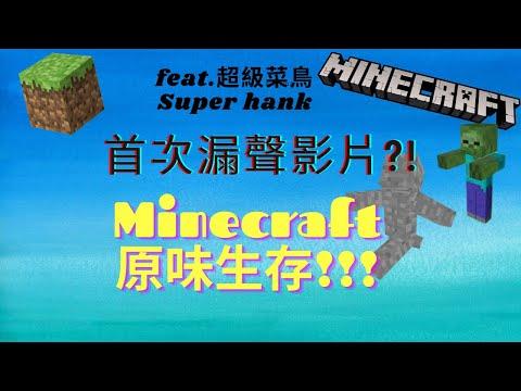 Mincraft多人爆笑原味生存