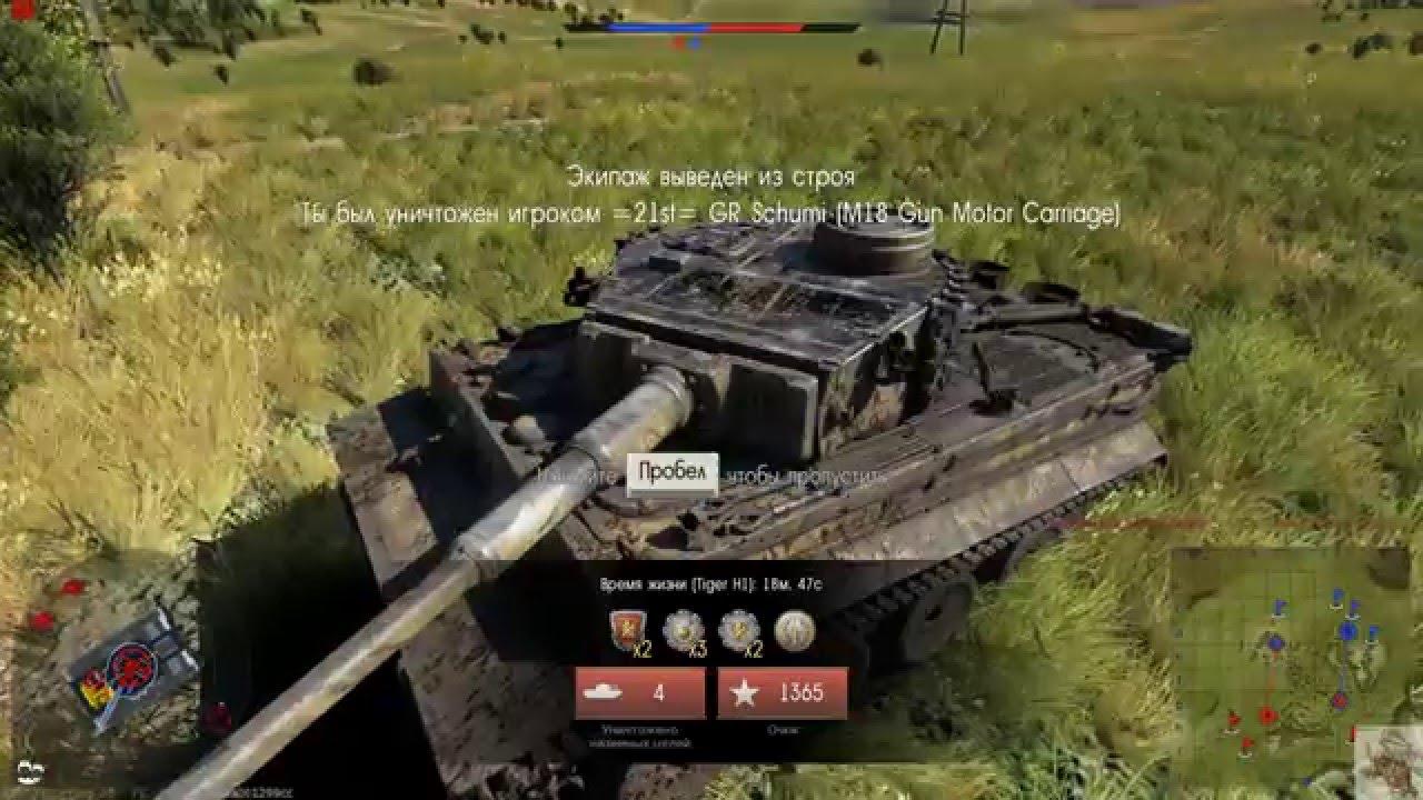 war thunder совместные бои танков и самолетов