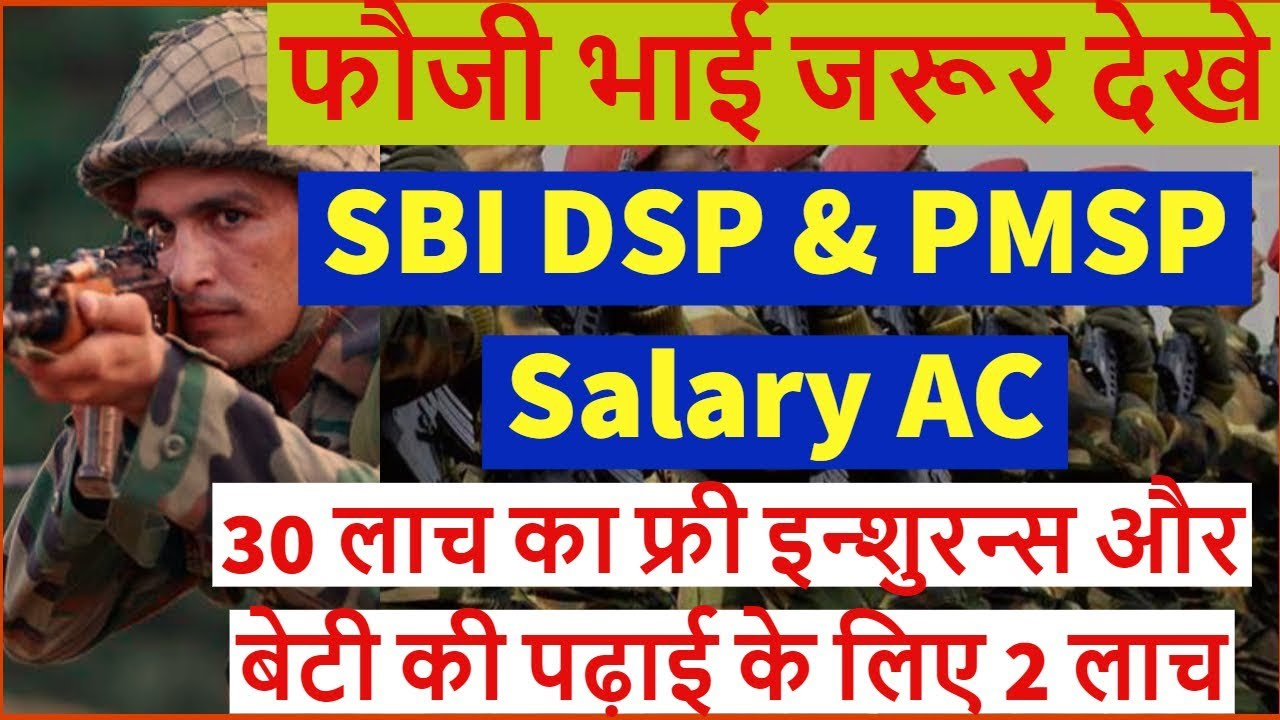 Sbi Dsp Pmsp Account Benefits Sbi Account For Defence Paramilitary Youtube
