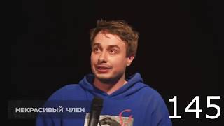 Кто здесь комик? Сергей Детков - Блядь
