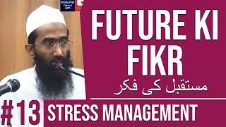 Mustaqbil Ki Fikr | #StressManagement | Abu Zaid Zameer