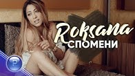 ROKSANA - SPOMENI / Роксана - Спомени,  2019