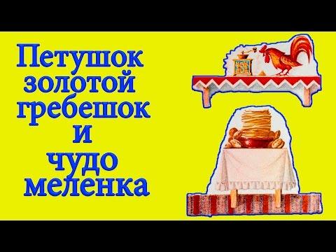 Петушок золотой гребешок и чудо меленка Русская народная сказка