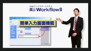 webワークフローシステム 楽々WorkflowII