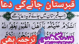 Qabristan Me Dakhil Hone Ki Dua | Dua when Visiting the GraveYard | Qabar ki ziyarat ki Masnoon dua