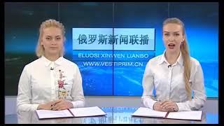 Новости российского приморья... или не российского?