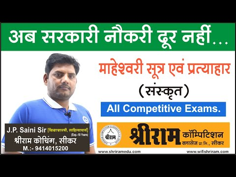 shriram competition classes sikar rajasthan online test
