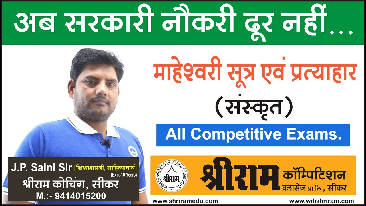 shriram competition classes sikar rajasthan online test latest gk