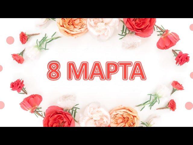 Смотреть видео Видео Заставка. 8 марта
