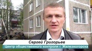 видео Десяток кемеровских домов получат новую крышу