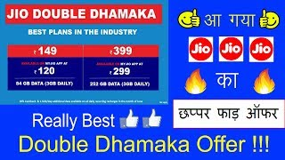 JIO DOUBLE DHAMAKA OFFER | Good News From Jio