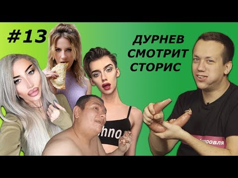 Тина Канделаки, колбаса для Викси666, Оксана Овсепян, Андрей Петров   Дурнев смотрит сторис #13