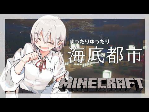 【Minecraft】under the sea【にじさんじ/葉加瀬冬雪】