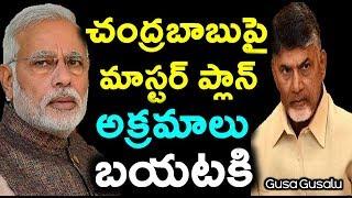 చంద్రబాబుపై ప్లాన్ అక్రమాలు బయటకి | chandrababu naidu politics | latest news | Vote for note case