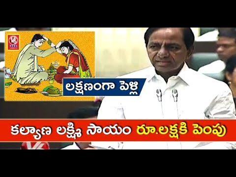 CM KCR Speech On Kalyana Lakshmi Scheme | TRS Govt Increases Marriage Aid To Rs 1 Lakh | TS Assembly