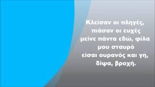 Έλενα Παπαρίζου - Πυροτεχνήματα, Στίχοι