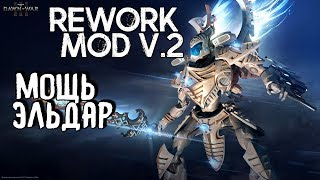 Warhammer 40000 Dawn of War 3 💾 Rework mod v2 Эльдары могут!!!