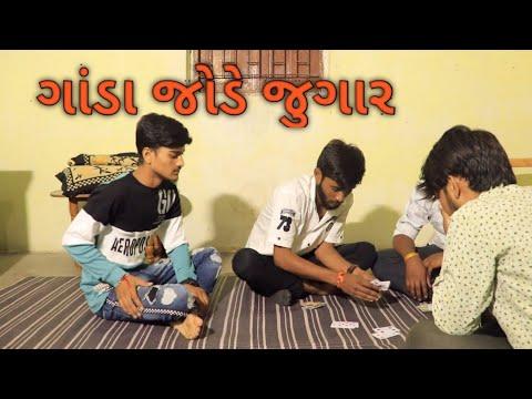 ગાંડા જોડે જુગાર    New Comedy Gujrati Video    Crazy Gando