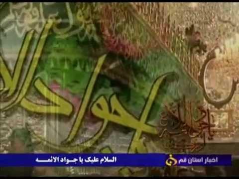 48 فضائل امام جواد علیہ السلام در گزارش خبری