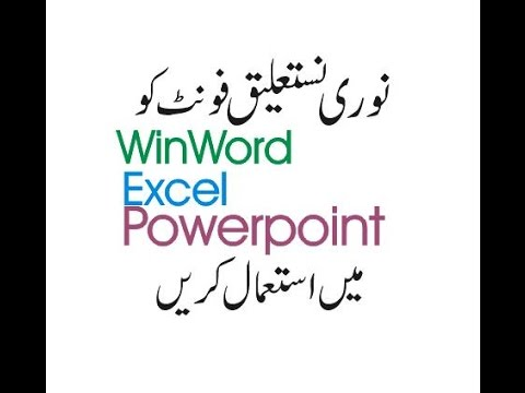 how to type urdu with noori nastaliq font in word excel and powerpoint - Lunar Computer College