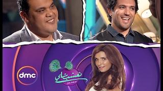 تع اشرب شاي - الحلقة الـ 3 الموسم الأول | حسن الرداد وأحمد فتحي وكريم فهمي | الحلقة كاملة