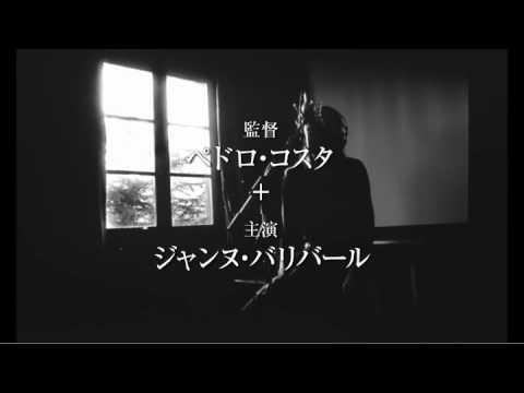 映画『何も変えてはならない』予告編