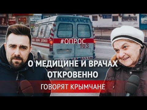 О медицине и врачах откровенно – крымчане | опрос ForPost