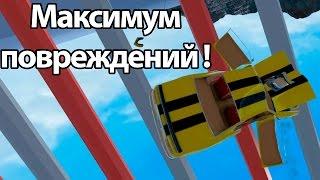 Максимум повреждений ! ( Crash Wheels )