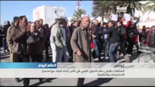تونس: السلطات تفرض حظر التجول الليلي في شتى أنحاء البلاد مع استمرار الاحتجاجات وانتشارها