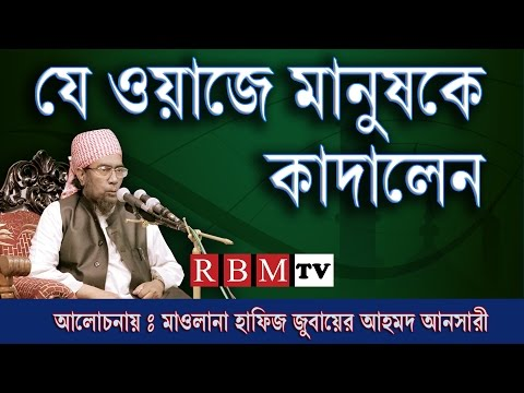 Bangla Waz Maulana Jubayer Ahmed Ansari Saheb 2017