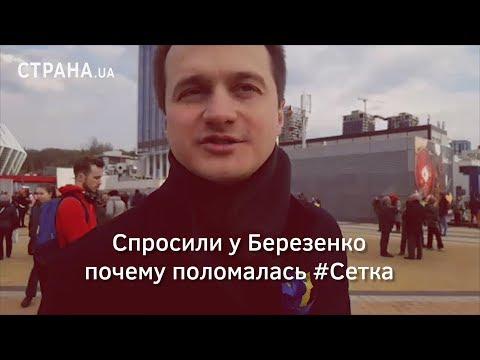 Спросили у Березенко почему поломалась #Сетка Порошенко | Страна.ua thumbnail