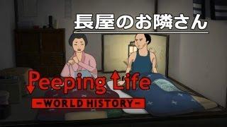 長屋のお隣さん Peeping Life-World History- #03 thumbnail