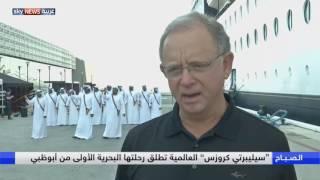ارتفاع عدد سياح السفن البحرية بأبوظبي في 2016
