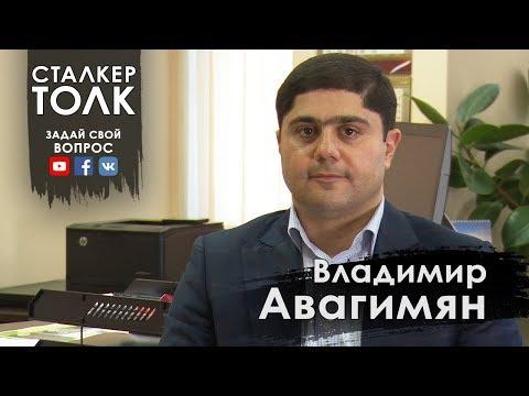 Владимир Авагимян - о кресле мэра Арсеньева, о национальном вопросе и криминальном авторитете
