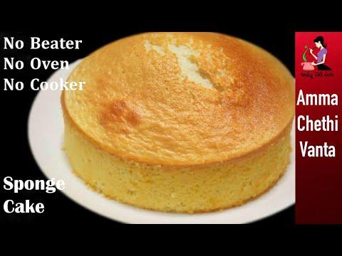 ఒవేన్ లేకుండా స్పాంజ్ కేక్ Fluffyగా రావాలంటే ఈ టిప్స్ పాటించండి | Sponge Cake Without Oven In Telugu
