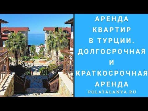 Аренда квартир в Турции. Особенности аренды | Polat Alanya - недвижимость в Турции