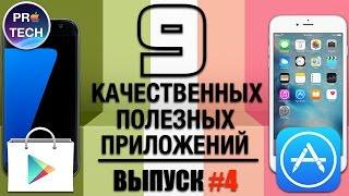 ТОП-9 качественных полезных приложений для iOS и Android |№4 от ProTech