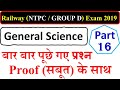 Railway exam 2018 alp group d technician loco pilot rpf  science chemistry important question part 6