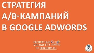 Урок 33: Стратегия А/В кампаний в Google.Adwords(Бесплатный курс по Google.Adwords + другие курсы! Урок 33: Стратегия А/В кампаний в Google.Adwords Подписывайтесь: http://www.yout..., 2015-01-23T20:01:47.000Z)