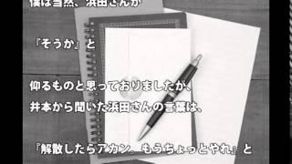 ライセンス・藤原からダウンタウン・浜田への手紙 ダウンタウン浜田の50...