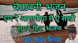 चेतावनी भजन || ईण रे आँगणीया में ऐ सखी || EN RE  AAGNIYA ME AE SAKHI || Shyam Vaishnav