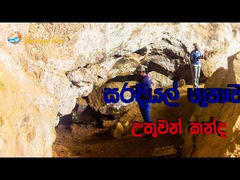 Saradiel caves Uthuwankanda - සරදියල් ගුහාවේ ඇතුළට පිවිසෙමු