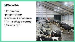 В РБ список приоритетных включили 2 проекта в АПК на общую сумму 3,9 млрд руб.